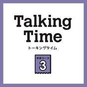 中3コース Talking Time