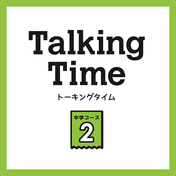 中2コース Talking Time