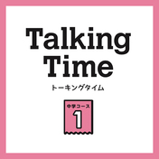 中1コース Talking Time